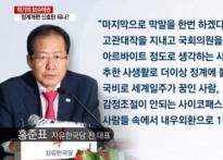 """홍준표 """"마지막 막말""""로 등판… 여론 '시끌.."""