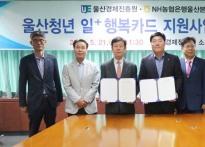 NH농협은행, '울산청년 일+행복카...