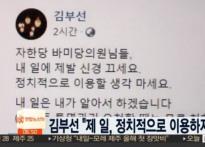 김부선 하태경, 글에서 비롯된 작은 오해? 이..
