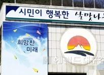 민선7기 이끌 김천시정 슬로건 공...