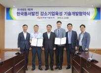 """동서발전, """"글로벌 강소기업 육성..."""
