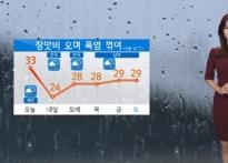 이번주 날씨, 천둥 동반 폭우 따로, 폭염 따로..