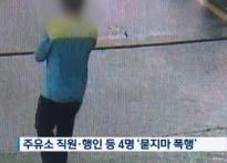 """'묻지마 폭행' 조현병 가해자에 """"감형 안 돼"""".."""