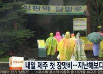 '장마전선 북상' 내일날씨, 필수품 '이것' 왜..