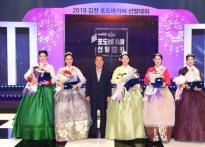 2018 김천포도아가씨 진 김예지....