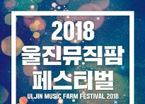 한울원전, '2018 울진 뮤직팜페스...
