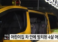 동두천 어린이집 차량사고, 4살 女兒 방치 속..