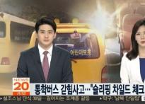 슬리핑 차일드 체크 도입 검토, 비극적인 사고..