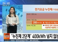 오늘도 폭염, '전기료 폭탄' 우려 커지는 이..