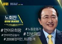 '썰전', 녹화 취소+휴방 결정…기약 없는 이..