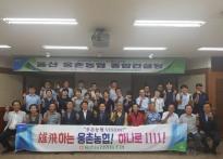 울산 웅촌농협, 종합컨설팅 통해...