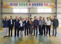 서생농협, 울산 유일 '서생배 산...