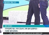 서울대공원 50대 초반 남성, 생태공원이 어쩌..