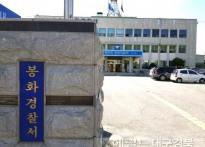 경북 봉화서 80대 남성 공기총 난...