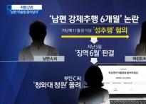 """곰탕집 성추행, """"이름부터 판결 이력까지"""" 판.."""