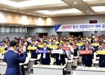 경북농협,159개 농·축협 조합장...