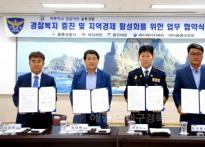 전국 경찰관(동반인),울릉도·독...