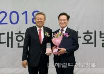 최기문 영천시장, '2018 대한민국...