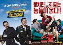 [추석특선영화] 25일 '스물'·'쿵푸팬더2'..