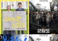 [추석특선영화] 24일 '범죄도시'-'군함도'..