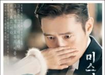 [추석특집방송] 22일 '미스터 션샤인' 미리보..