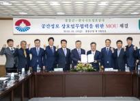 울릉군 ↔ 한국국토정보공사 공간...