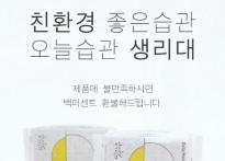 '오늘습관 생리대' 지금까지완 차원 다른 경고..