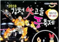 김천맛고을 등 축제19일 개막