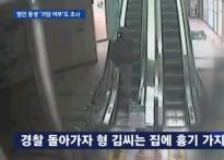 """'강서구 PC방 살인' """"유리병으로 때리고, 죽인.."""