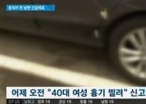"""강서구, 'PC방 살인' 잇는 잔혹史 """"이혼 아내.."""
