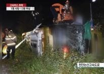 고속버스 추락, 두 사람 방심이 초래한 사고 ..