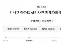'아빠 엄벌해달라' 딸의 절규, 형량 따라 악몽..