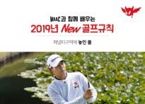 [카드뉴스] 2019년부터 적용될 새 골프룰 (9)