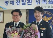 방송인 MC 노민, 울산 명예경찰관...
