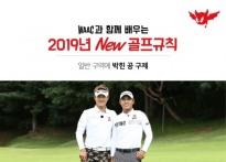 [카드뉴스] 2019년부터 적용될 새 골프룰 (11..