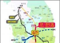 김천∼거제간 남부내륙고속철도 ...