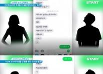 '논산 여교사' 사건 편향 여론 지적한 워마..