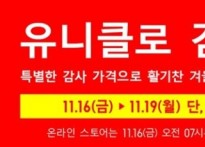 유니클로 감사제, 방탄소년단 논란 영향?…관..