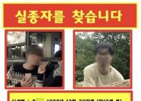석촌호수 실종 前 정황 …700m 발걸음 사이 어..