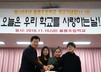 [울릉 初 개교110주년]100년의 역...