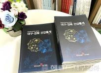 대구.경북 성인 비만율 증가세 보...