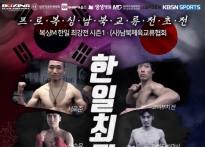 [프로복싱] '첫 북한 세계챔피언 만든다' 남북..