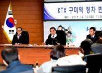 김천시'KTX 구미역 정차'에  발끈...