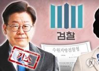 검찰 기소 이재명 경기지사, 대놓고 탈당권고..