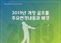 건국대 골프산업학과, 2019 개정 골프룰 오픈..