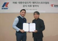 '바람막이' 까웨, 한국 수상스포츠의 대표 브..