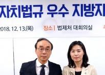 울릉군, 우수 조례 법제처장상 수...