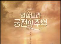 '알함브라 궁전의 추억' 눈 뗄 수 없는 이유..
