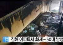 김해 아파트서 화재, 30분도 채 안 된 시간 발..