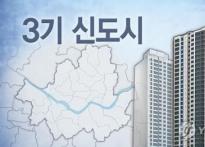 3기 신도시 발표, 덜컥 사지 말고 유의할 '두..